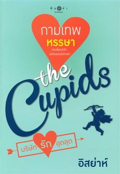 The Cupid บริษัทรักอุตลุด:กามเทพหรรษา