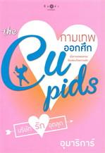 The Cupids บริษัทรักอุตลุด : กามเทพออกศึก