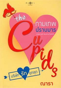 The Cupid บริษัทรักอุตลุด : กามเทพปราบมาร