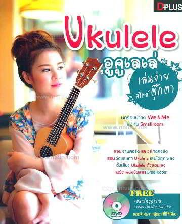 Ukulele อูคูเลเล่ เล่นง่ายสไตล์ตุ๊กตา + DVD