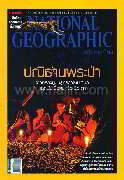 NATIONAL GEOGRAPHIC ฉ.136 (พ.ย.55)