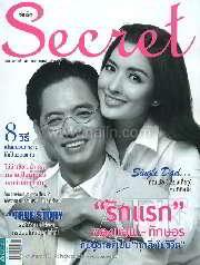 Secret ฉ.106 (แอฟ-พ่อ)