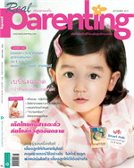 REAL PARENTING ฉ.93 (พ.ย.55)
