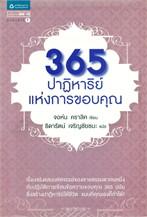 365 ปาฏิหาริย์แห่งการขอบคุณ