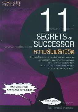 11 ความลับพลิกชีวิต