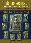 Neo-Classic 4 เซียนส่องพระ ถอดรหัสลายแทงพระสมเด็จวัดระฆัง ฉบับพระสมเด็จวัดระฆัง พิมพ์ทรงเกศบัวตูม