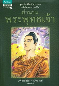 ตำนานพระพุทธเจ้า (ปกอ่อน)