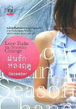 ฝนรักหลงฤดู