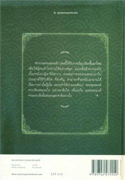 ตำนานพระพุทธเจ้า (ปกแข็ง)