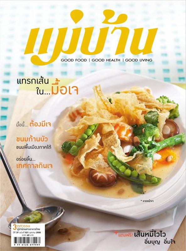 นิตยสารแม่บ้าน ฉบับตุลาคม 2555
