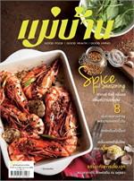 นิตยสารแม่บ้าน ฉบับพฤศจิกายน 2555