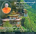 ภูฏาน : แผ่นดินแห่งความสุข (ไทย-อังกฤษ-จีน)