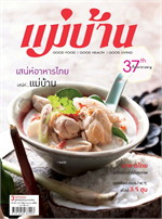นิตยสารแม่บ้าน ฉบับกันยายน 2555