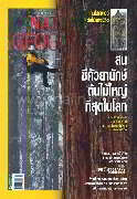 NATIONAL GEOGRAPHIC ฉ.137 (ธ.ค.55)