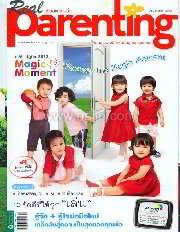 Real Parenting ฉ.94 (Magic Moment ปี 6)