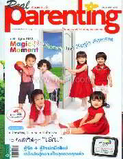Real Parenting ฉ.94 (Magic Moment ปี 6)
