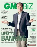 GMBiz032 (ฟรี)