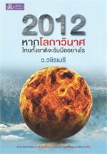 2012 หากโลกาวินาศ ไทยทั้งชาติจะรับมือฯ