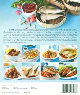 เมนูอร่อยจากปลาทู