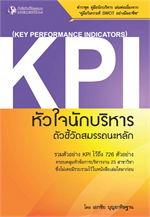 KPI หัวใจนักบริหาร