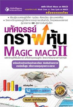 มหัศจรรย์กราฟหุ้น ล.2 Magic Ma +CD