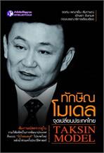 ทักษิณโมเดล จุดเปลี่ยนประเทศไทย