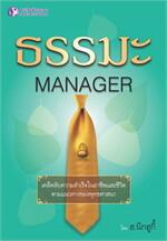 ธรรมะ Manager