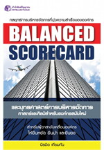 Balanced Scorecard และยุทธศาสตร์การบริหา