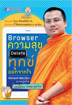 Browser ความสุข Delete ทุกข์ออกจากใจ