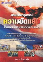 ประมวลเหตุการณ์ความขัดแย้งในสังคมไทยและแ