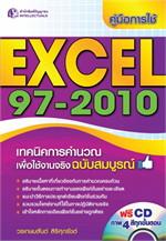 คู่มือการใช้ Excel 97-2010 + CD