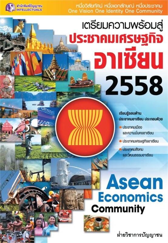 เตรียมความพร้อมสู่ประชาคมเศรษฐกิจอาเซียน