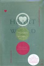 New Heart New World โลกเปลี่ยนไป เมื่อใจเปลี่ยนแปลง + DVD