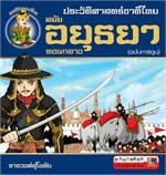 ประวัติศาสตร์ชาติไทย สมัยอยุธยา ตอนกลาง