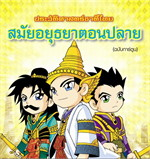 ประวัติศาสตร์ชาติไทย สมัยอยุธยา ตอนปลาย