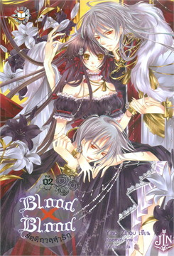 Blood x Blood รัตติกาลล่ารัก Vol.02