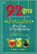 92 สูตรน้ำสมุนไพร ต้านโรค บำรุงสุขภาพ