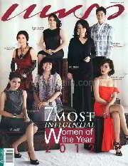 แพรว ฉ.799 (Women of the Year 2012)