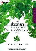 หลักชีววิทยา Essentials of Biology 2/E Vol.1