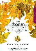 หลักชีววิทยา Essentials pf Biology 2/E Vol.2