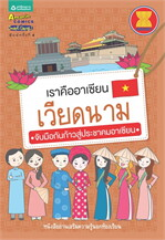 เราคืออาเซียน เวียดนาม