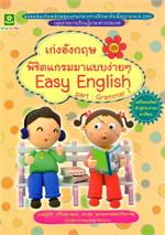 เก่งอังกฤษพิชิตแกรมมาแบบง่ายๆ Easy English