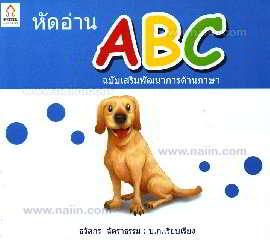 หัดอ่าน ABC ฉบับเสริมพัฒนาการด้านภาษา