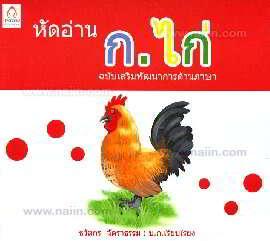 หัดอ่าน ก.ไก่ ฉบับเสริมพัฒนาการด้านภาษา
