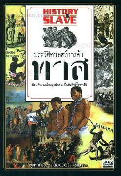 ประวัติศาสตร์การค้าทาส