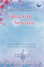 เพื่อนสนิท จิตของฉันMy mind is my friend