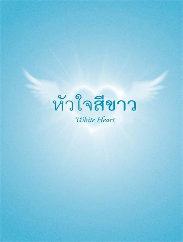 หัวใจสีขาว (White Heart)