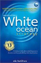 White Oceanฯ กลยุทธ์น่านน้ำสีขาว (พ.13)