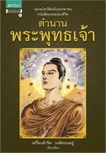 ตำนานพระพุทธเจ้า (ปกอ่อน )