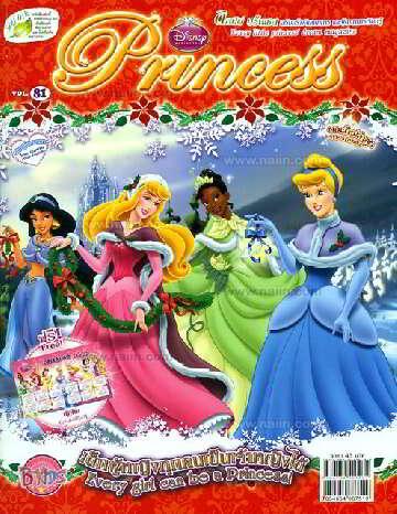 นิตยสาร Disney Princess Vol.81 (Thai-Eng)
